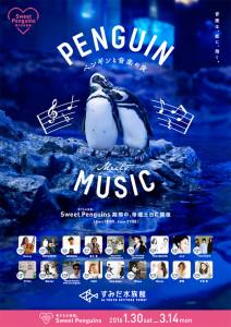 ペンギンと音楽の夜.jpg